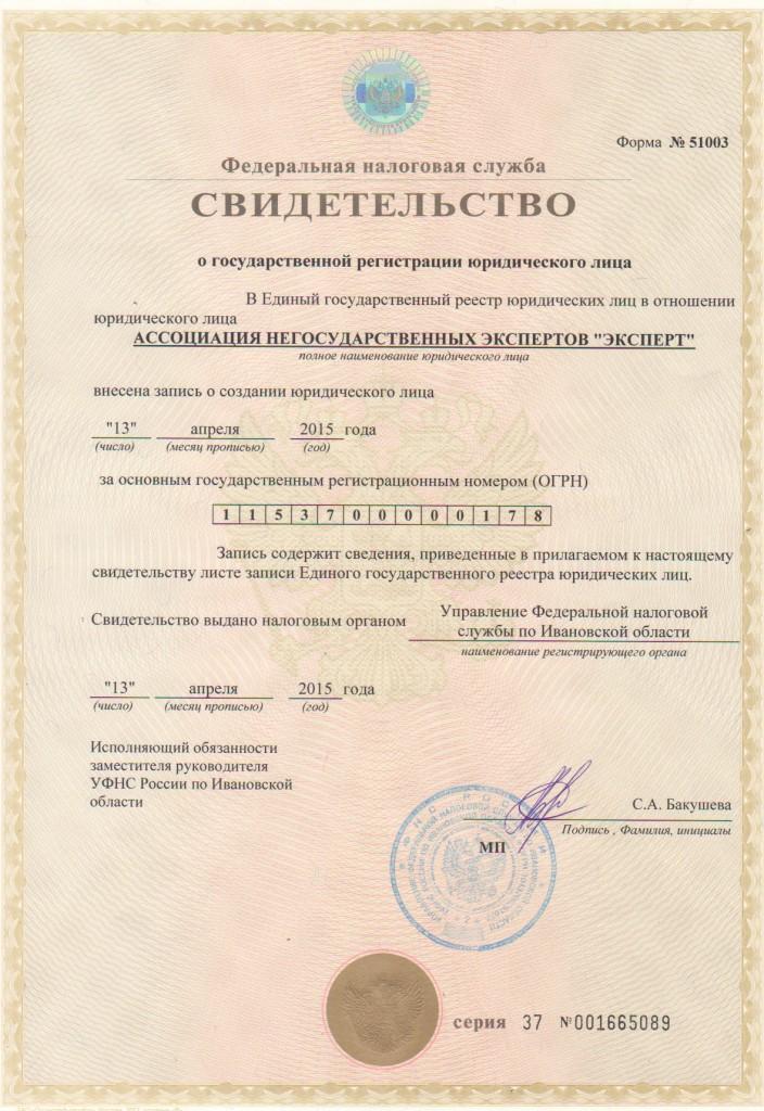 Свидетельство о гос регистрации юр лица